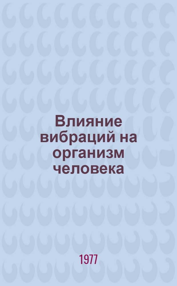 Влияние вибраций на организм человека : Библиогр. указ. рус. и иностр. литературы..