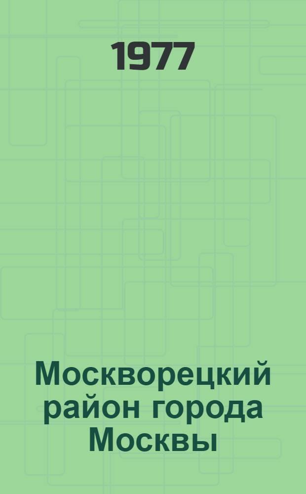 Москворецкий район [города Москвы] : Указ. лит. ..