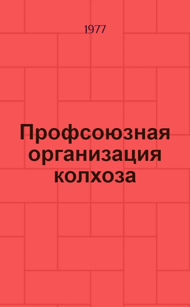 Профсоюзная организация колхоза