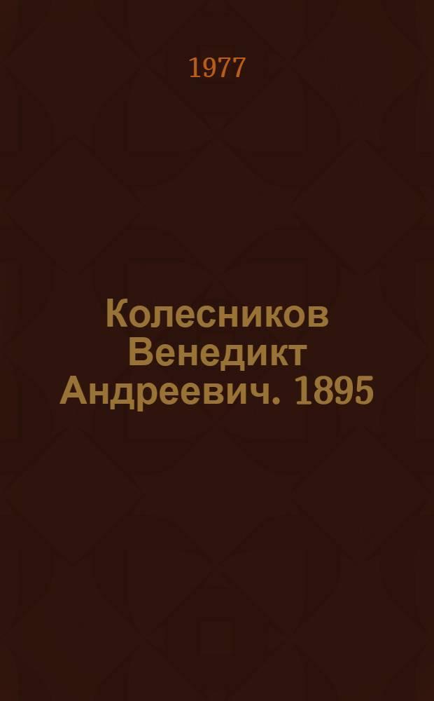 Колесников Венедикт Андреевич. 1895 : Биобиблиогр. указ