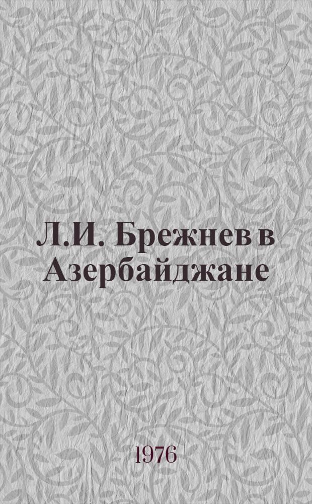 Л.И. Брежнев в Азербайджане : Сборник