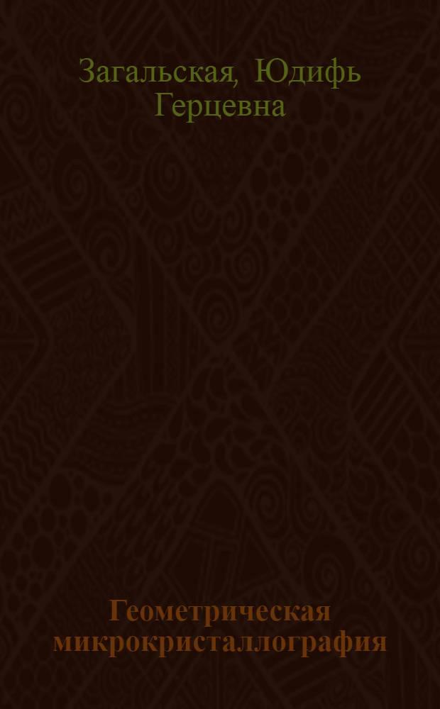 Геометрическая микрокристаллография : Практ. курс для геол. специальностей вузов