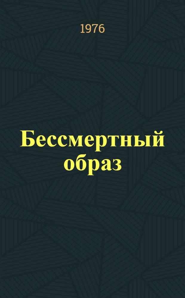 Бессмертный образ : Граф. Лениниана в собрании Перм. худож. галереи : Альбом