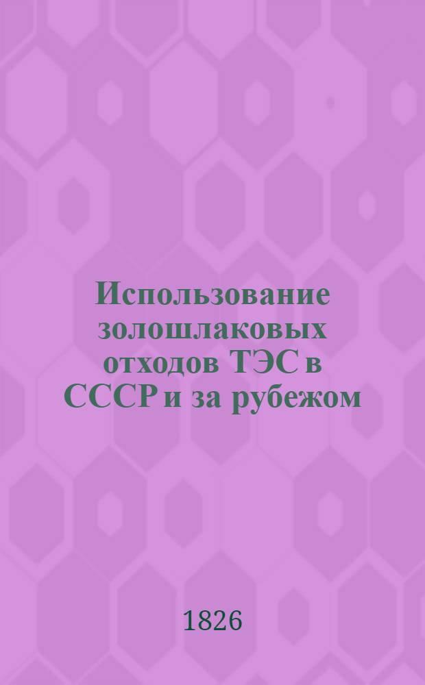 Использование золошлаковых отходов ТЭС в СССР и за рубежом : Библиогр. указ