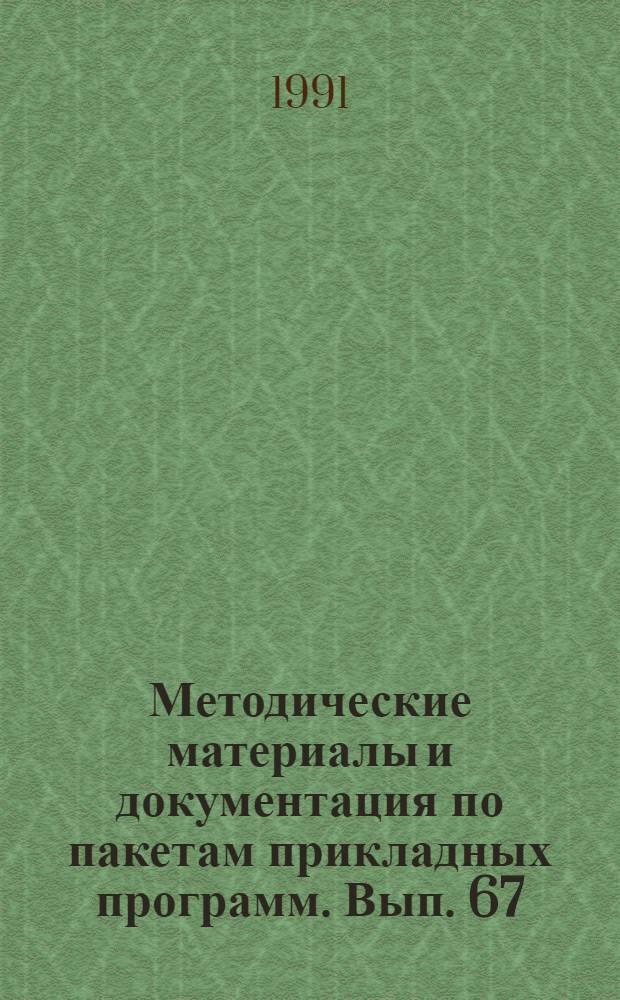 Методические материалы и документация по пакетам прикладных программ. Вып. 67 : Система программирования на языке высокого уровня Cu