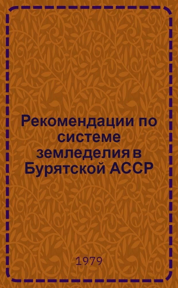 Рекомендации по системе земледелия в Бурятской АССР