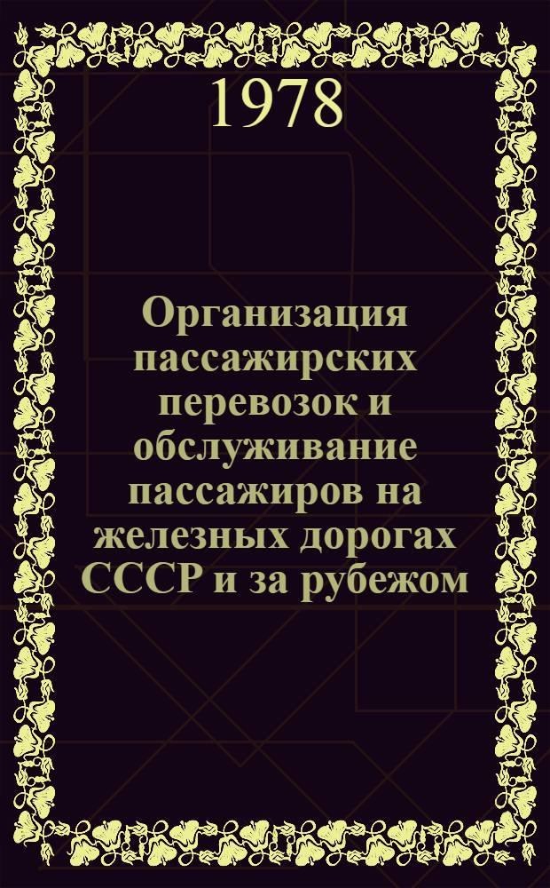Организация пассажирских перевозок и обслуживание пассажиров на железных дорогах СССР и за рубежом : Указ. лит., конец 1972-1977 гг