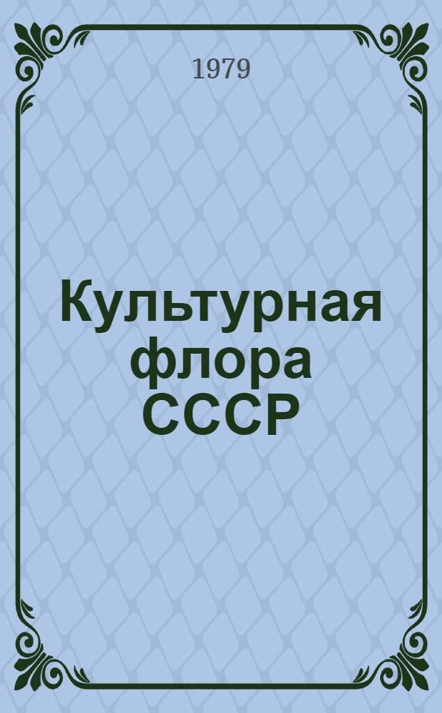 Культурная флора СССР = Flora of cultivated plants