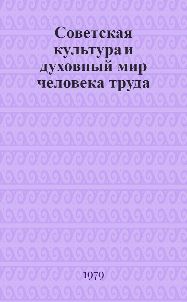 Советская культура и духовный мир человека труда : Сборник