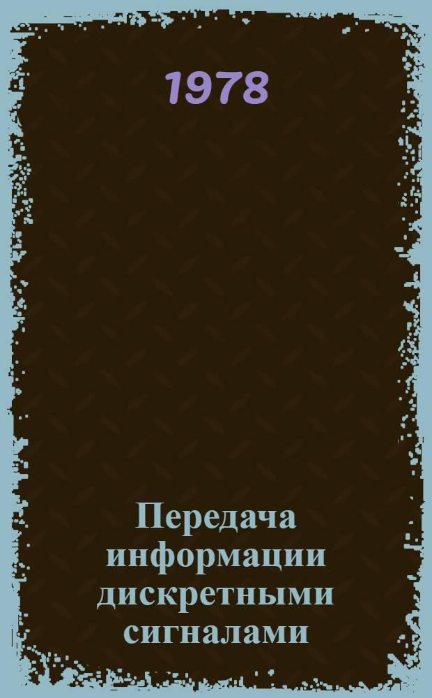 """Передача информации дискретными сигналами : Учеб. пособие по дисциплине """"Теория передачи сигналов"""". Ч. 2 : Помехоустойчивое кодирование"""