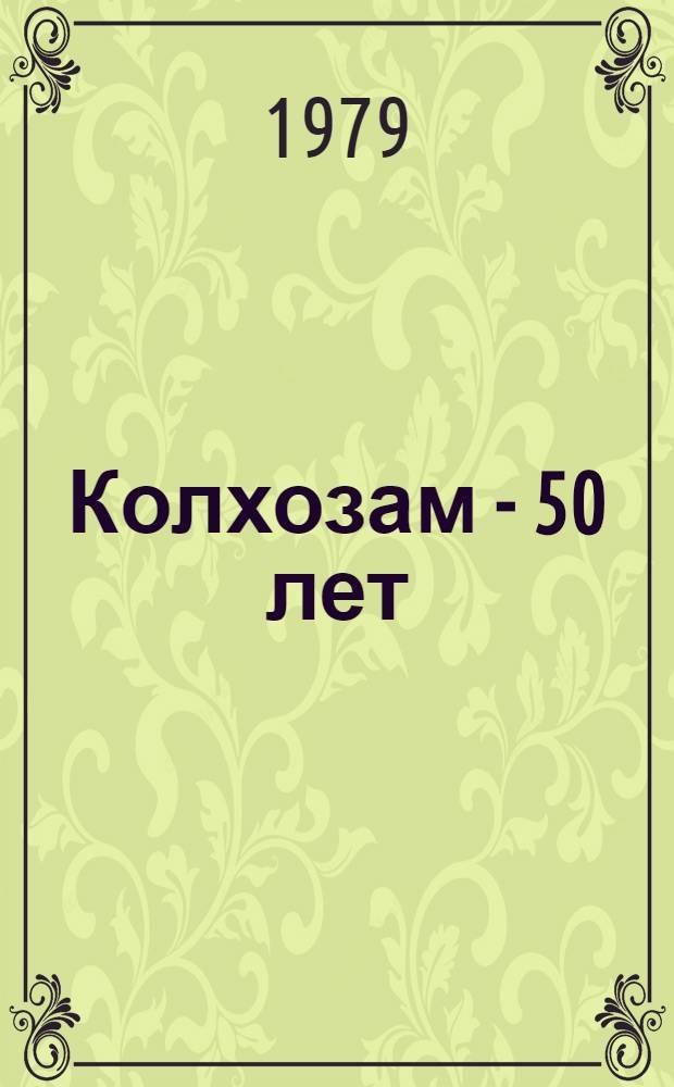 """Колхозам - 50 лет : Путеводитель по павильону """"Экономика и орг. с.-х. пр-ва"""""""
