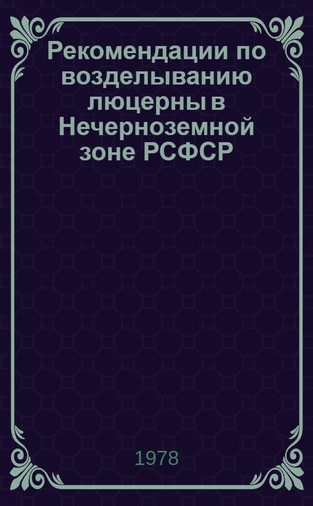 Рекомендации по возделыванию люцерны в Нечерноземной зоне РСФСР