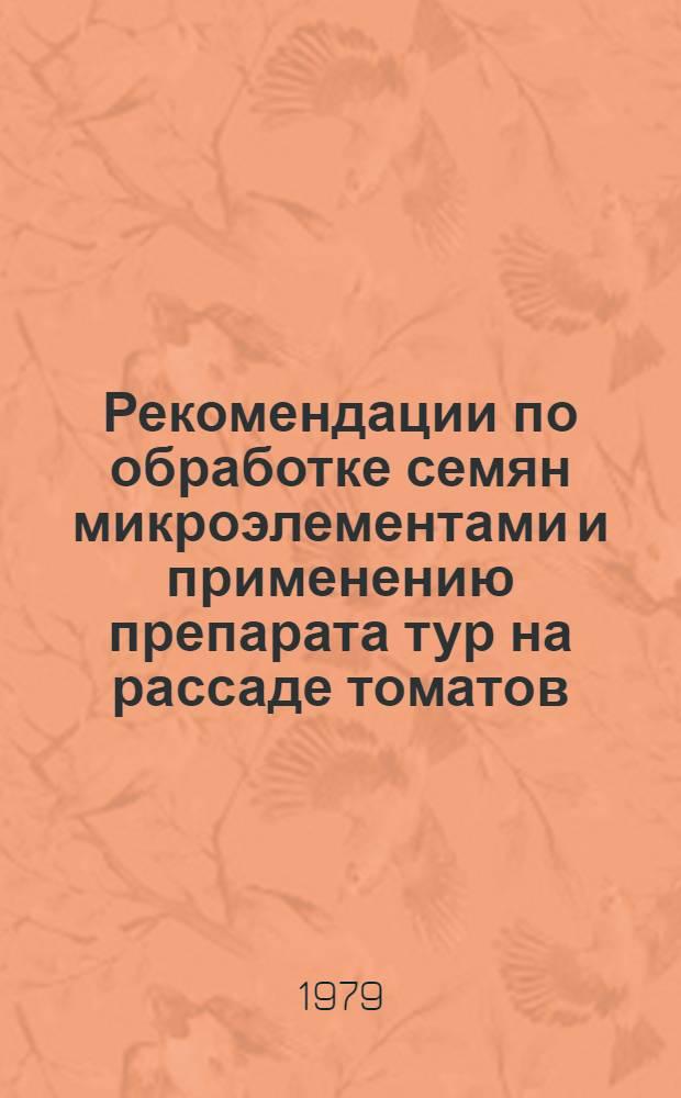 Рекомендации по обработке семян микроэлементами и применению препарата тур на рассаде томатов