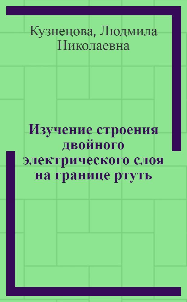Изучение строения двойного электрического слоя на границе ртуть/N-метилформамид : Автореф. дис. на соиск. учен. степ. канд. хим. наук : (02.00.05)