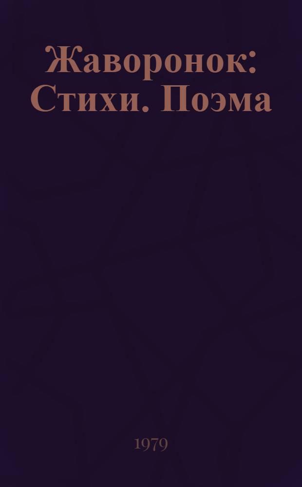 Жаворонок : Стихи. Поэма : Авториз. пер. с удм. : Для сред. шк. возраста