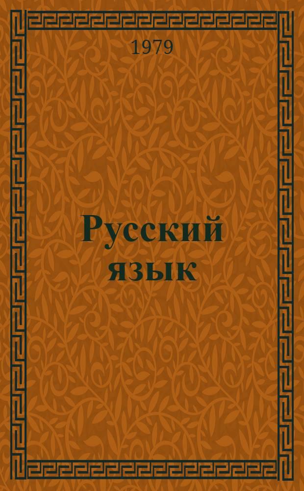Русский язык : Учебник для 4-го кл. азерб. школы