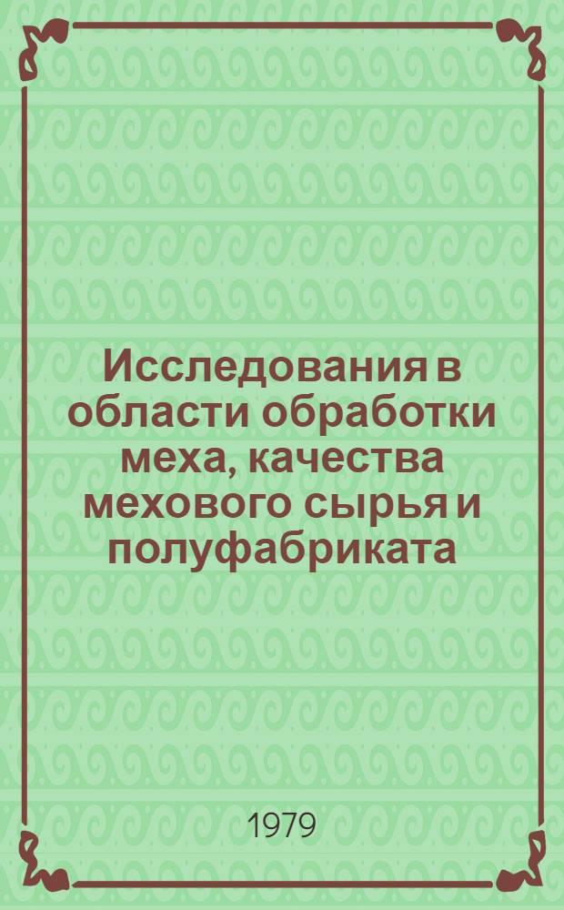Исследования в области обработки меха, качества мехового сырья и полуфабриката : Сб. науч. тр