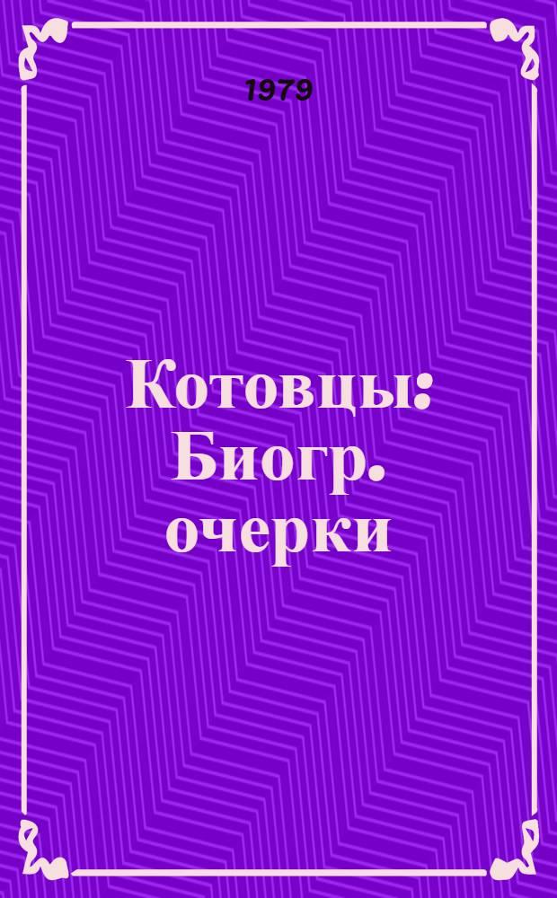 Котовцы : Биогр. очерки