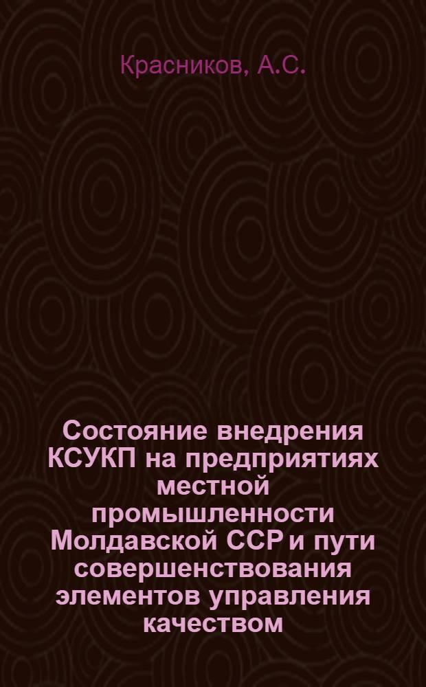 Состояние внедрения КСУКП на предприятиях местной промышленности Молдавской ССР и пути совершенствования элементов управления качеством