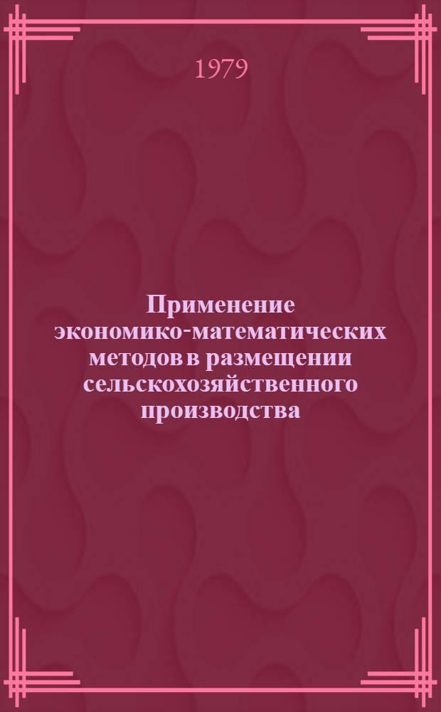 Применение экономико-математических методов в размещении сельскохозяйственного производства : Учеб. пособие