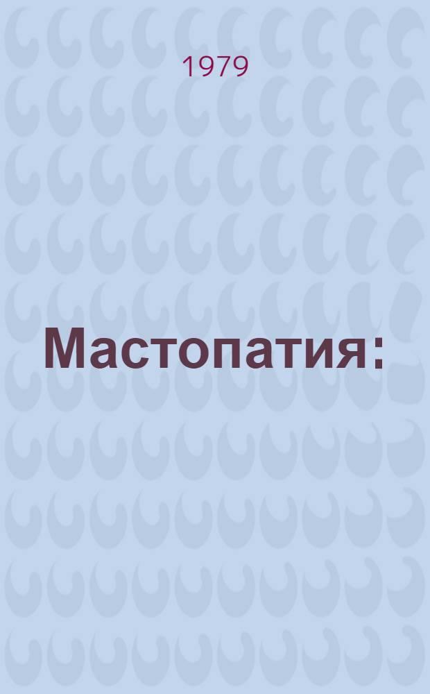 Мастопатия : (Психосомат. аспекты)