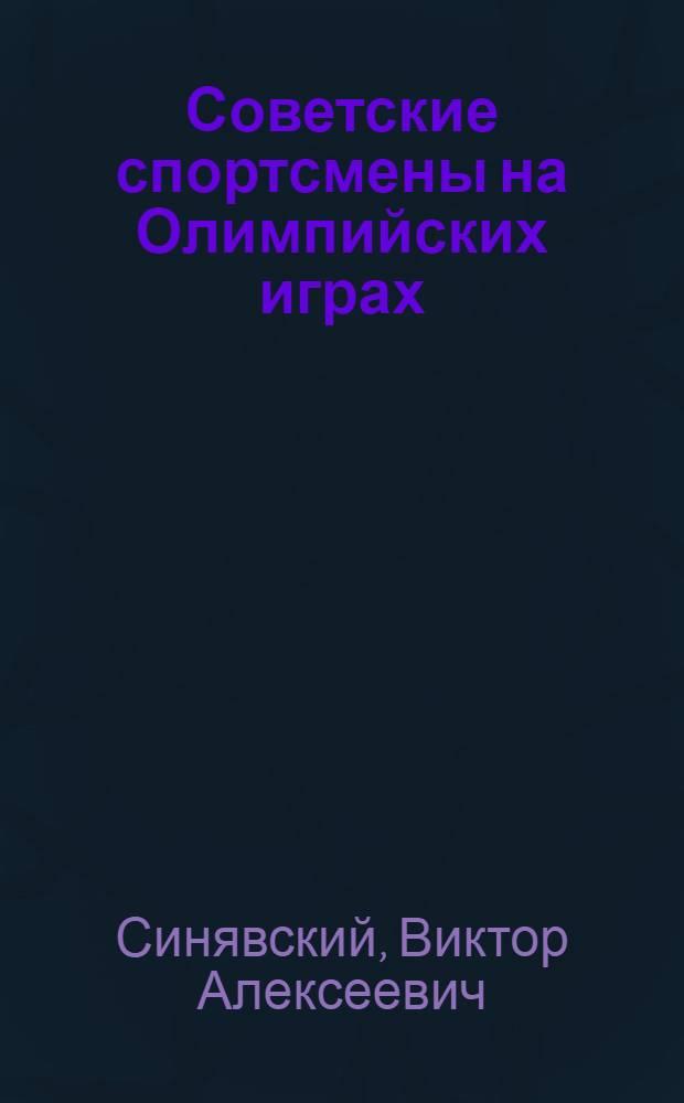 Советские спортсмены на Олимпийских играх