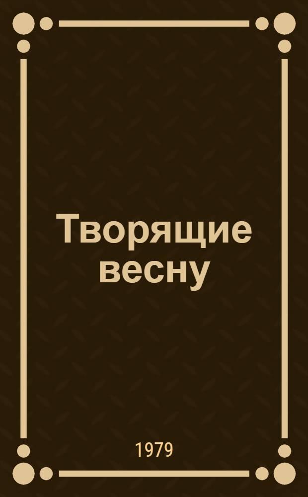 Творящие весну : Заметки о худож. особенностях романов Ш. Рашидова