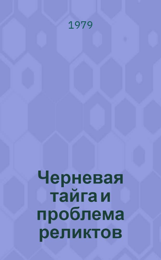 Черневая тайга и проблема реликтов : Сб. статей