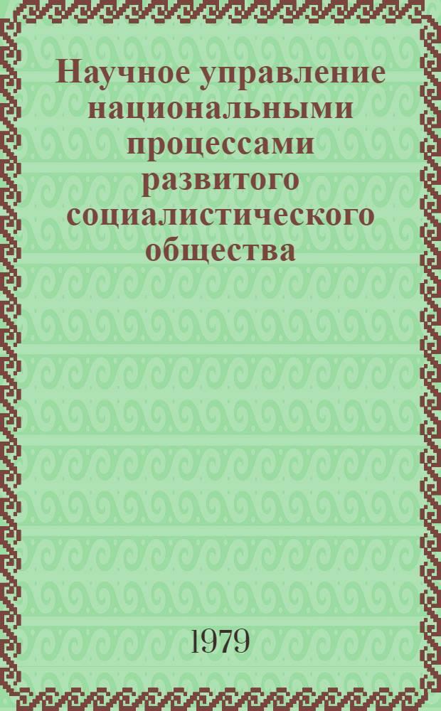Научное управление национальными процессами развитого социалистического общества