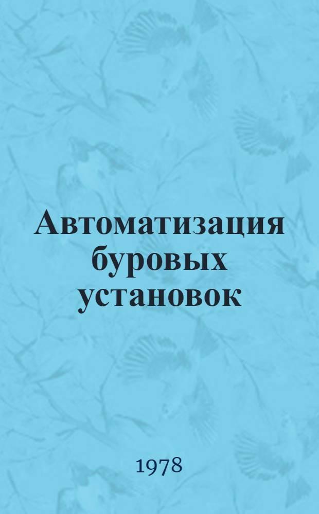Автоматизация буровых установок : Сб. науч. тр