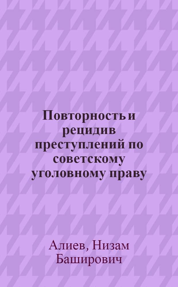 Повторность и рецидив преступлений по советскому уголовному праву : Учеб. пособие