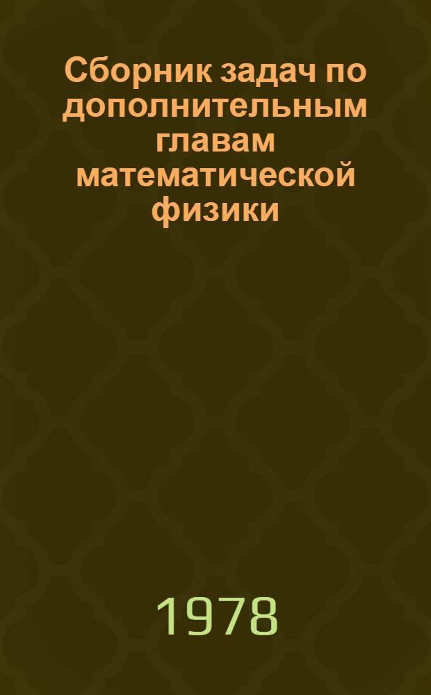 Сборник задач по дополнительным главам математической физики : Для втузов