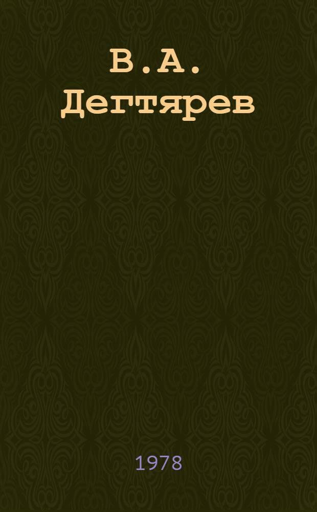 В.А. Дегтярев (1879-1949) : Памятка читателю