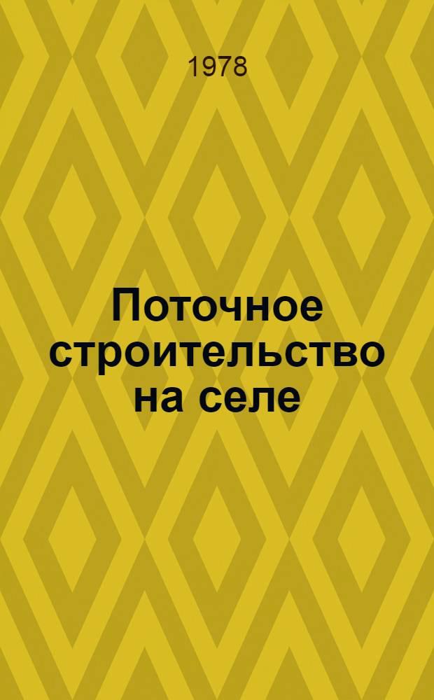 """Поточное строительство на селе : Трест """"Витебсксельстрой"""""""