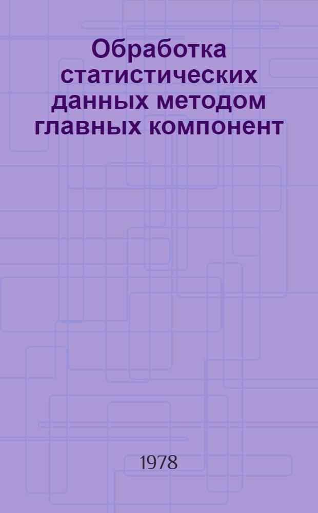 Обработка статистических данных методом главных компонент