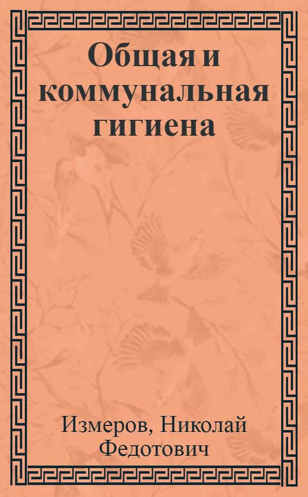 Общая и коммунальная гигиена : Учебник для сан.-фельдш. отд-ний мед. уч-щ