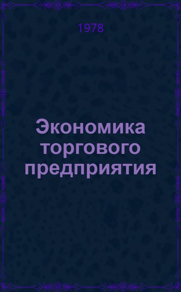 Экономика торгового предприятия : Учебник для товаровед. и бух. отд-ний техникумов сов. торговли