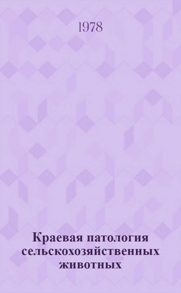 Краевая патология сельскохозяйственных животных : Сб. статей