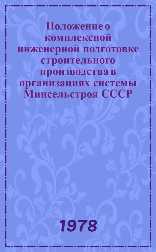 Положение о комплексной инженерной подготовке строительного производства в организациях системы Минсельстроя СССР : ВСН 07-78 : Срок введ. в действие 01.07.78