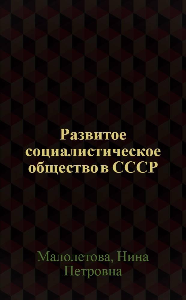 Развитое социалистическое общество в СССР : Рек. указ. лит