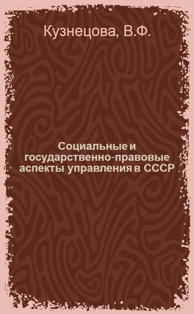 Социальные и государственно-правовые аспекты управления в СССР