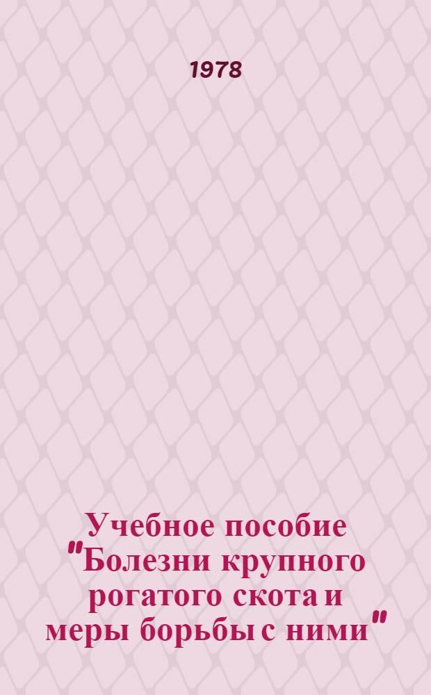 """Учебное пособие """"Болезни крупного рогатого скота и меры борьбы с ними"""" : Для вет. фак"""