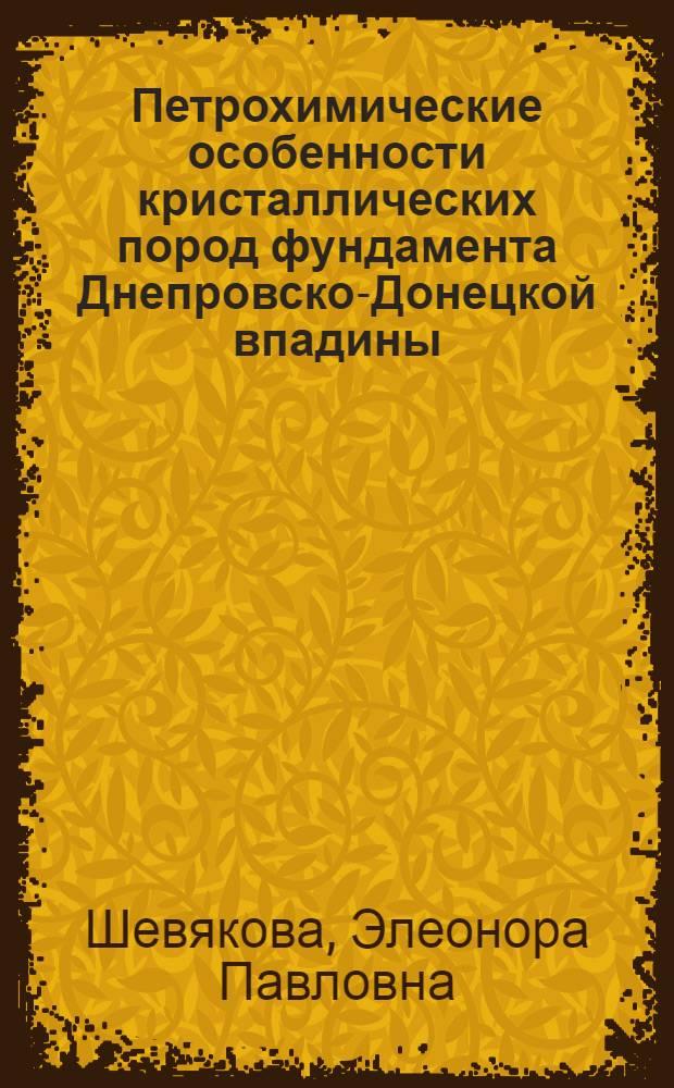 Петрохимические особенности кристаллических пород фундамента Днепровско-Донецкой впадины