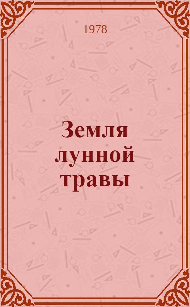 Земля лунной травы : Повесть : Для ст. шк. возраста