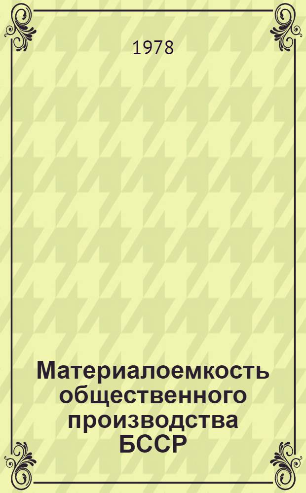 Материалоемкость общественного производства БССР