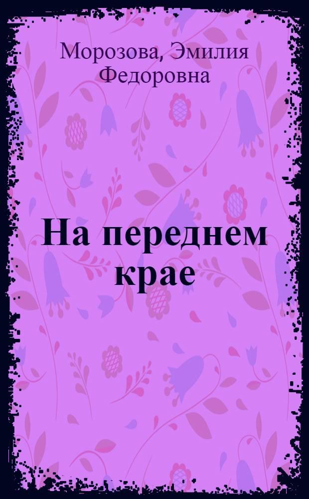 На переднем крае : Актуальные проблемы соврем. сов. прозы