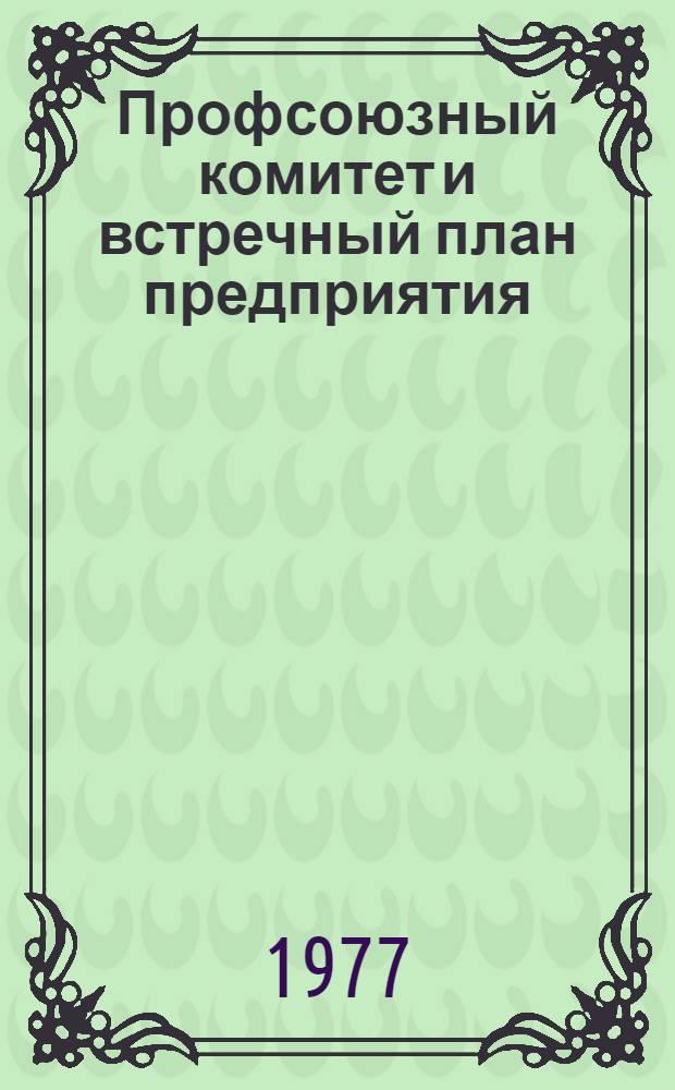 Профсоюзный комитет и встречный план предприятия