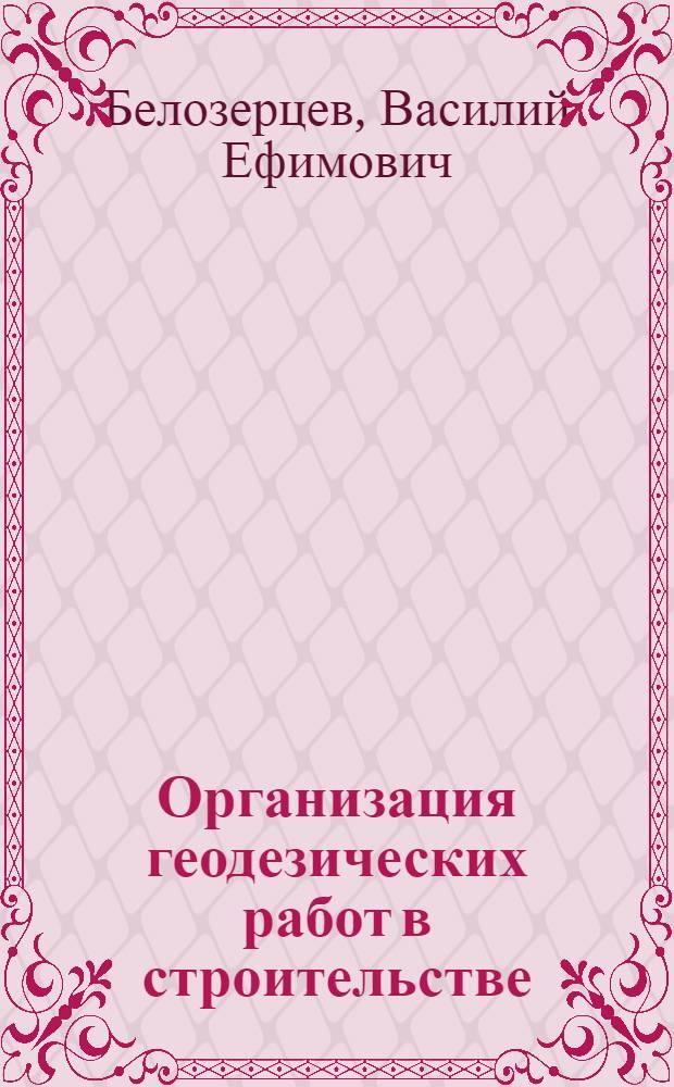 Организация геодезических работ в строительстве : Учеб. пособие