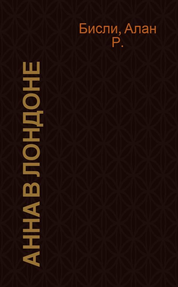 Анна в Лондоне = Anna in London : Предисл. и коммент. на рус. яз., учеб. англо-рус. словарь