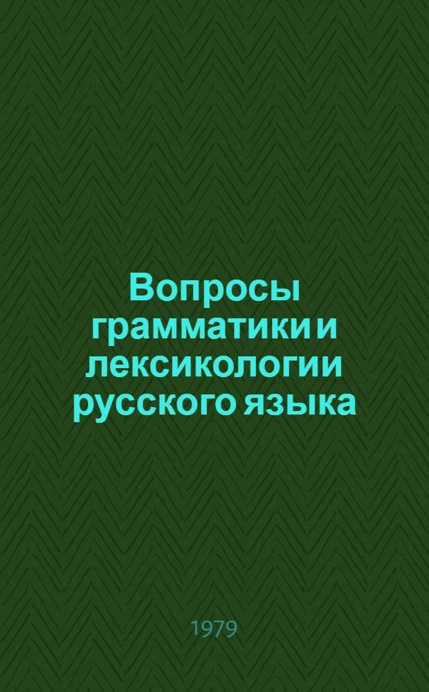 Вопросы грамматики и лексикологии русского языка : Вопр. рус. яз. и лит. : Межвуз. сб